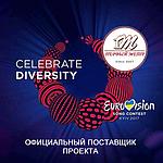 Офіційний постачальник Євробачення 2017