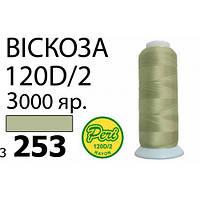 Нитки д/вишивання 100% Віскоза, 120D/2, Вес:Бр/Нт=93/75г/3000яр.(3253)