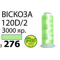 Нитки д/вишивання 100% Віскоза, 120D/2, Вес:Бр/Нт=93/75г/3000яр.(3276)