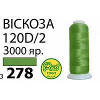 Нитки д/вишивання 100% Віскоза, 120D/2, Вес:Бр/Нт=93/75г/3000яр.(3278)