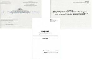 Бухгалтерские книги на офсетной бумаге
