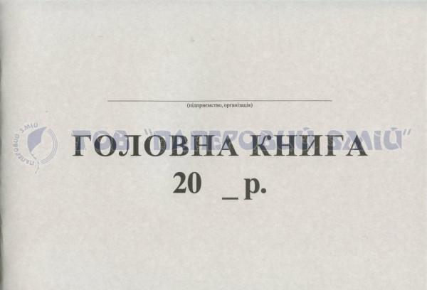 Главная книга, А4, 48 листов