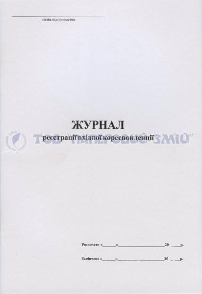 Журнал входящей корреспонденции, А4, 48 листов