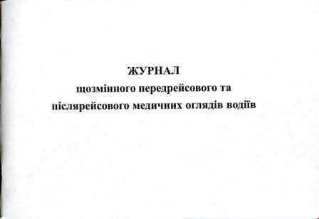 Журнал предрейсового и послерейсового медицинских осмотров водителей, А4, 48 листов