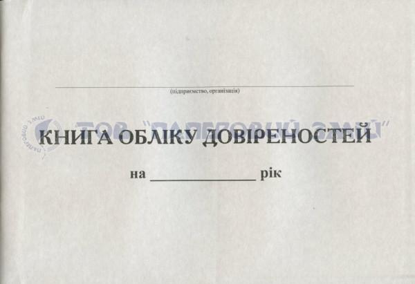Журнал регистрации доверенностей, А4, 48 листов