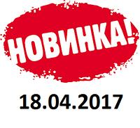 Поступления за 18 апреля 2017