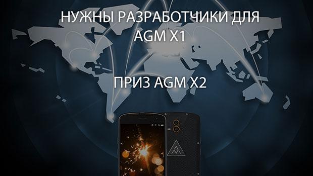 Требуются разработчики для AGM X1