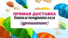 Теперь отправляем заказики по Украине по дропшиппингу