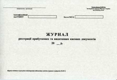 Журнал регистрации приходных и расходных кассовых документов, А3, 48 листов