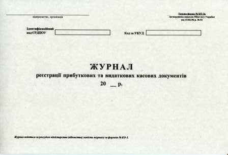 Журнал регистрации приходных и расходных кассовых документов, А4, 24 листов
