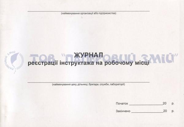 Книга инструктажа на рабочем месте, А4, 48 листов