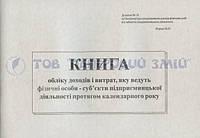Книга приобретений и затрат ЧП, А4, 100 листов