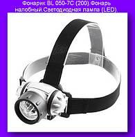 Фонарик BL 050-7C (200).Фонарь налобный.Светодиодная лампа (LED).