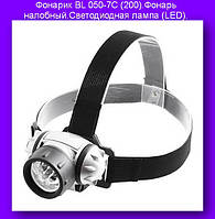 Фонарик BL 050-7C (200).Фонарь налобный.Светодиодная лампа (LED).!Опт