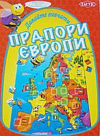 Настольная игра Давайте изучать флаги Европы. ТАКТИК