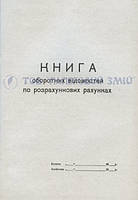 Книга учета оборотных ведомостей по Р/С, А4, 48 листа