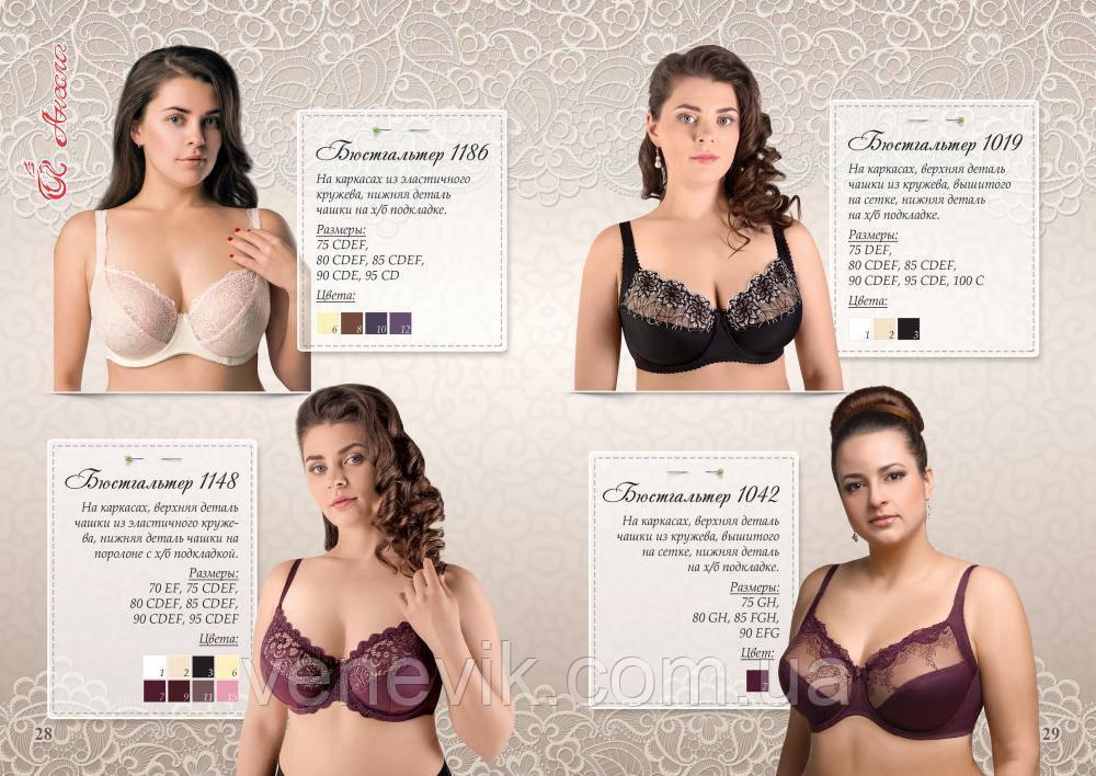 44df01728d30e Бюстгальтер женский 1019 - Оптово-розничный интернет-магазин женской  одежды, обуви, подарков