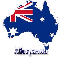 Из Австралии