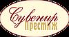 Интернет-магазин «Сувенир Престиж»