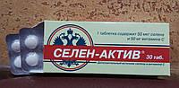 Селен Актив - незаменимая антиоксидантная защита, 30 табл.