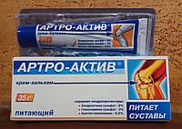 Артро - Актив питающий крем - восстановление хряща, 35 мл.