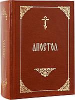 Апостол (карманный) двухцветная печать, закладка ляссе