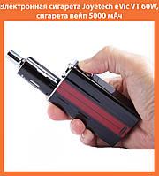 Электронная сигарета Joyetech eVic VT 60W, сигарета вейп 5000 мАч!Акция