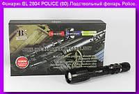 Фонарик BL 2804 POLICE (80).Подствольный фонарь Police.