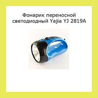 Фонарик переносной светодиодный Yajia YJ 2819A!Акция