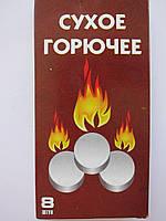 Сухое горючее, в пачке 8 таблеток. Производитель Украина