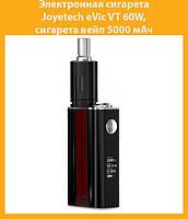 Электронная сигарета Joyetech eVic VT 60W, сигарета вейп 5000 мАч