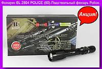 Фонарик BL 2804 POLICE (80).Подствольный фонарь Police.!Акция