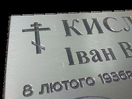 Ритуальные фото таблички на памятники, кресты, надгробия.