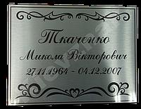 Табличка на крест из алюминия