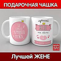 Чашка Лучшей жене
