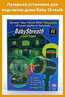 Лазерная установка для подсветки дома Baby Sbreath 908!Акция