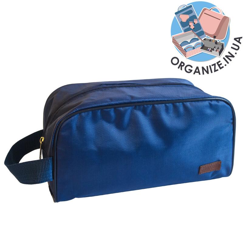 Мужская дорожная косметичка\органайзер для путешествий ORGANIZE (синий)
