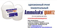 Средство огнезащитное Ammokote Quartz