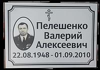 Табличка на крест из пластика