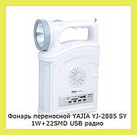 Фонарь переносной YAJIA YJ-2885 SY 1W+22SMD USB радио мощный аккумуляторный!Опт