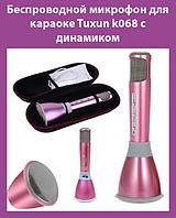 Беспроводной микрофон для караоке Tuxun k068 с динамиком!Опт