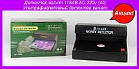 Детектор валют 118AB AC-220v (40).Ультрафиолетовый детектор валют.!Акция