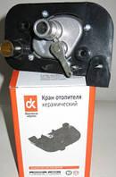 Кран отопителя ВАЗ 2108 керамический