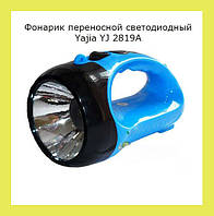 Фонарик переносной светодиодный Yajia YJ 2819A!Опт