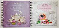 Книга для записи кулинарных рецептов В5, 144 листов, обложка твердый переплет, на спирали (укр)