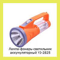 Лампа-фонарь-светильник аккумуляторный YJ-2825!Опт