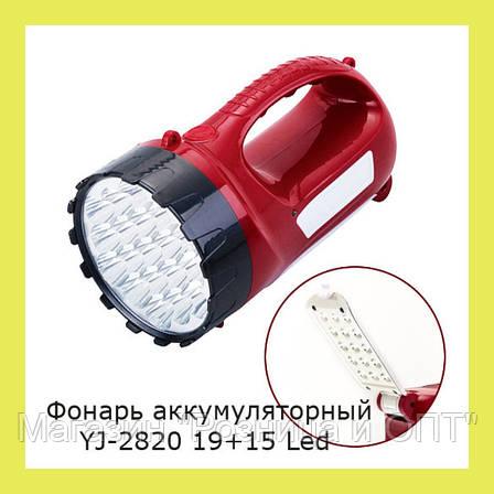 Фонарь аккумуляторный YJ-2820 19+15 Led!Опт, фото 2