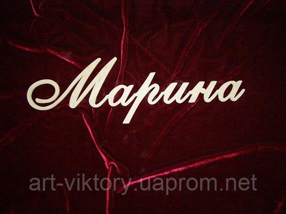 Имя Марина (51 х 15 см), декор, фото 2