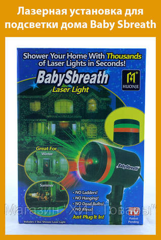Лазерная установка для подсветки дома Baby Sbreath 908!Акция, фото 2