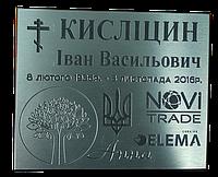 Табличка на крест из композита гравировкой